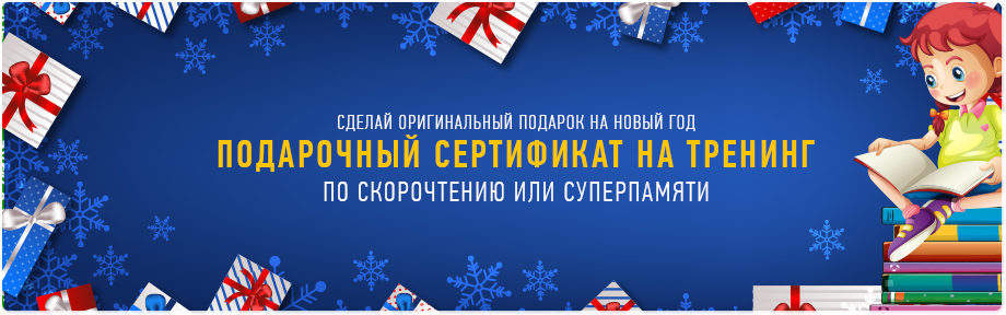 Банер-подарок-на-новый-год