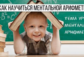 Обучение ментальной арифметике