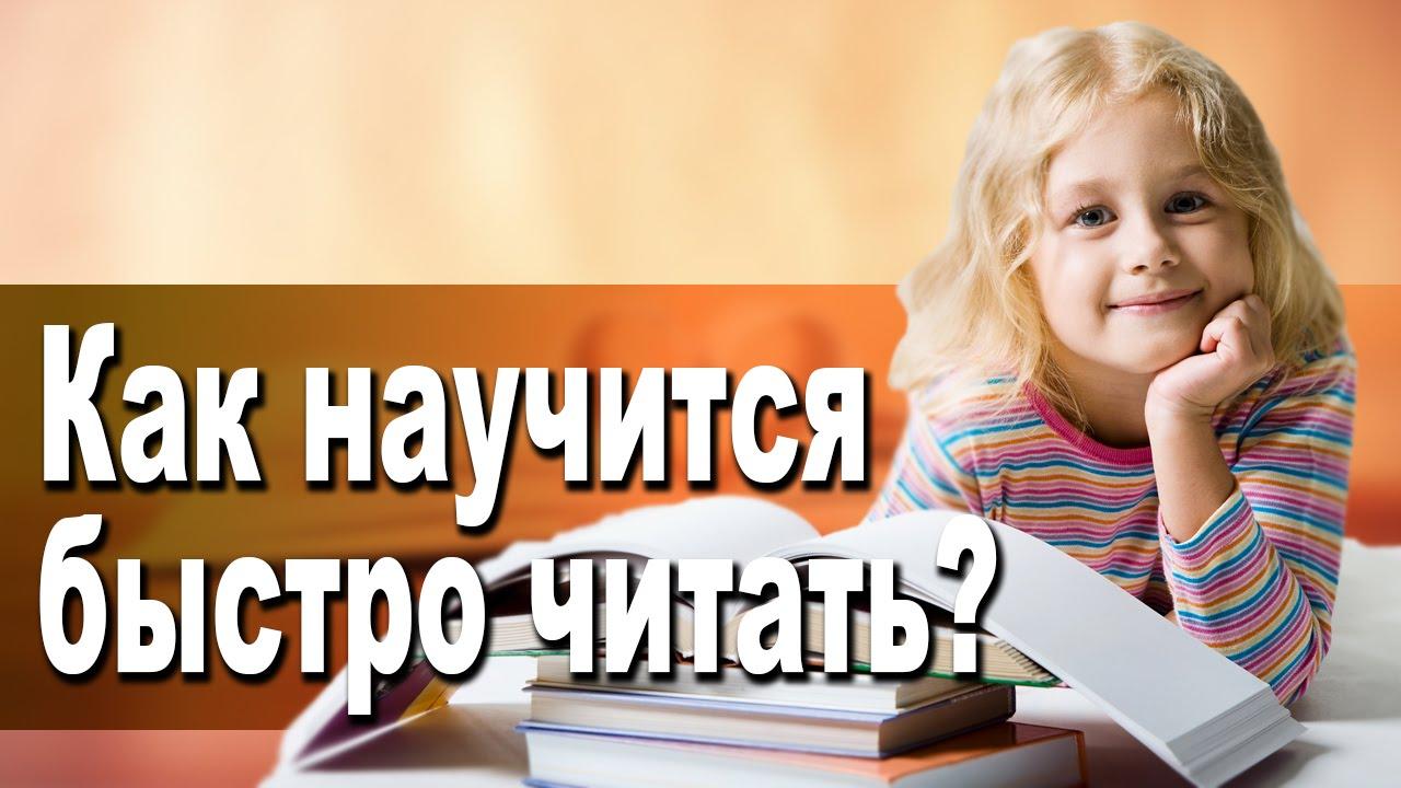 Эффективные уроки быстрого чтения в центре развития «Орфей»